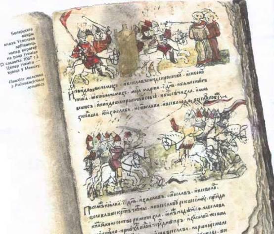 герб пагоня